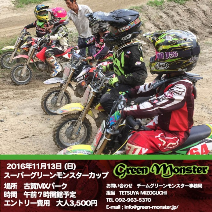 SUPER GREEN MONSTER CUP