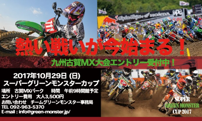 GreenMonster CUP 2017