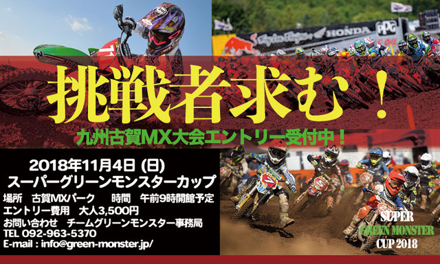 GreenMonster CUP 2018